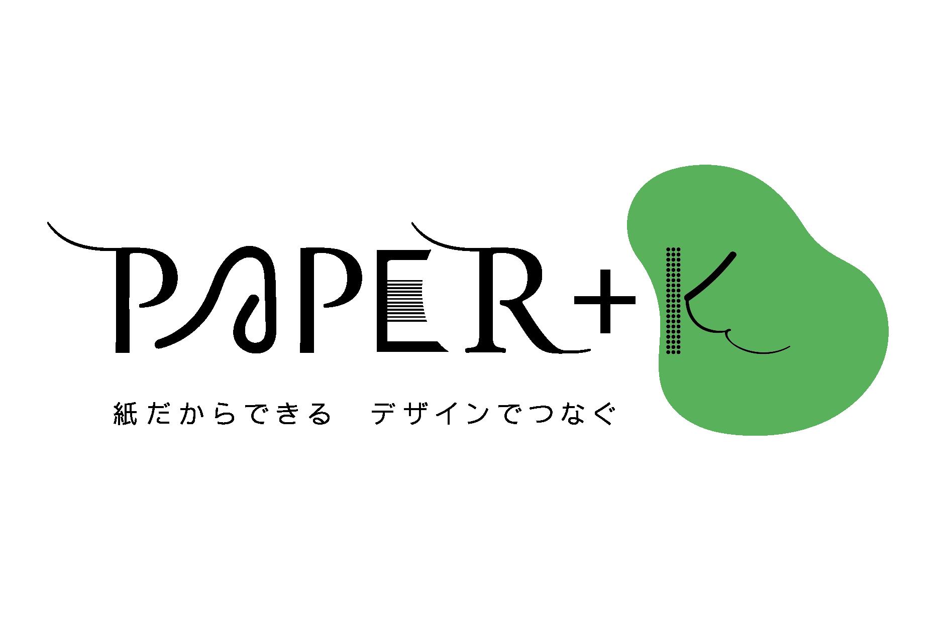 紙だからできること|PAPER+K(ペーパーク)プロジェクト